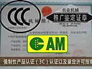 强制性产品认证(3C)认证以及鉴定许可指南