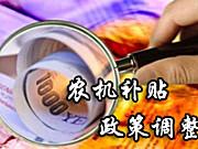 2013年农机行业十大新闻事件