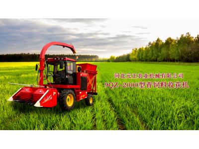 元正农业9QZ-2000青饲料收获机