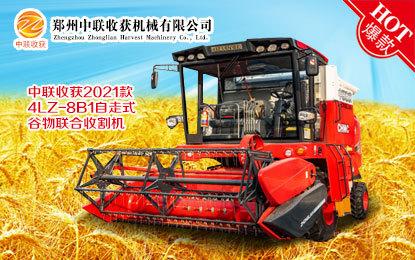 中联收获2021款4LZ-8B1全喂入谷物联合收割机