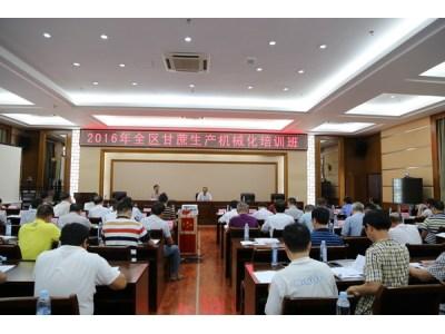 自治区农机局举办全区甘蔗生产机械化培训班