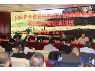 甘肅省農機購置補貼政策落實延伸績效管理培訓班在酒泉舉辦