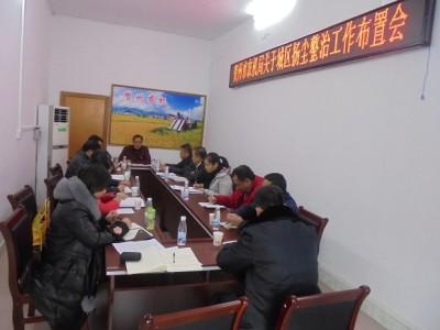 贺州市农机局召开城区拖拉机扬尘整治工作布置会