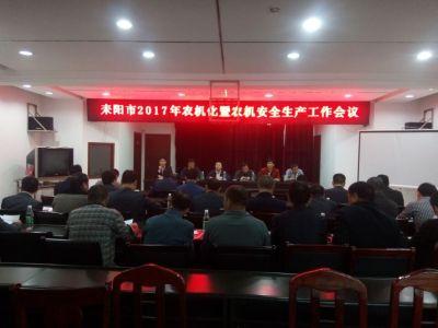 耒阳市:召开全市农机化工作会议