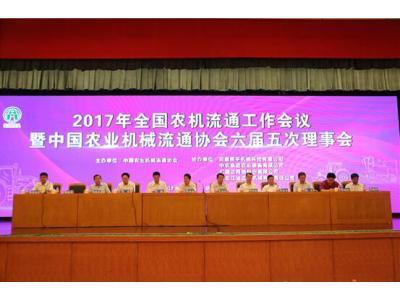 2017年全国农机流通工作会议暨中国农机流通协会六届五次理事会在哈尔滨召开