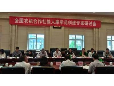 全國農機合作社能人庫示范創建專家研討會在銀川成功召開