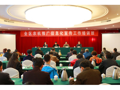 寧夏農機化推廣站舉辦全區農機信息化宣傳工作培訓班