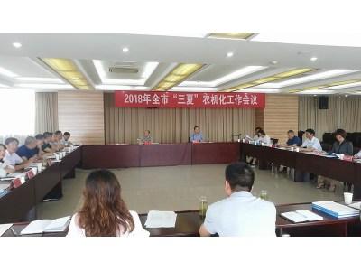 """镇江:部署2108年""""三夏""""农机化重点工作"""