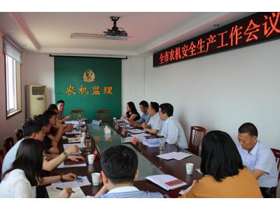 淮安市召开农机安全生产工作会议