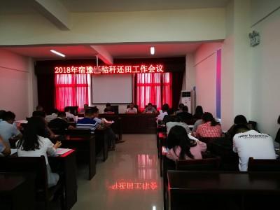 宿迁市宿豫区:召开秸秆机械化还田工作会议