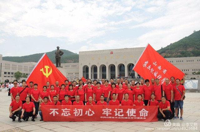 """山西省农业机械化学校开展""""寻访红色印记,传承延安精神""""主题党日活动"""