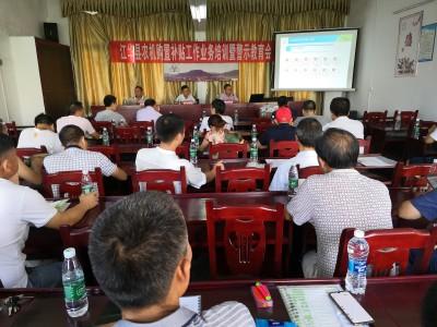 江华县:召开农机购置补贴工作业务培训暨警示教育会