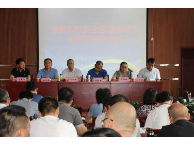 山西省农机监理考试人员业务和技能培训在长治市上党区举办