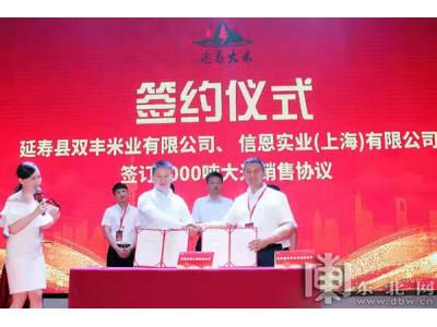 黑龙江:延寿 50余种特色优质农产品组团亮相当天签约1.68亿元
