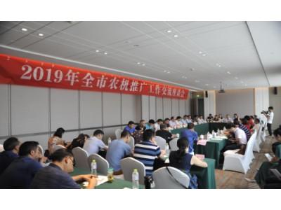 重庆:农机推广总站召开2019年全市农机推广工作交流座谈会