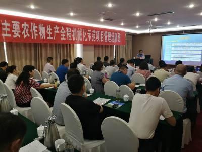 省農機局舉辦主要農作物生產全程機械化示范項目管理培訓班