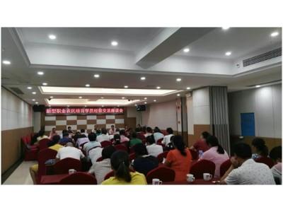双峰县:召开新型职业农民交流座谈会