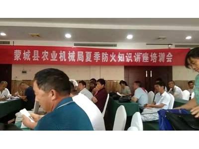 蒙城县:新型职业农民参加夏季防火知识培训会