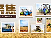 2017三夏跨区作业大调查