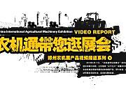2015年郑州全国农机展览会