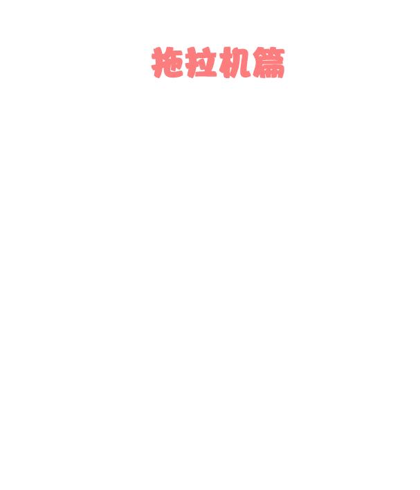 农机通2018农机品牌网络影响力白皮书-拖拉机篇