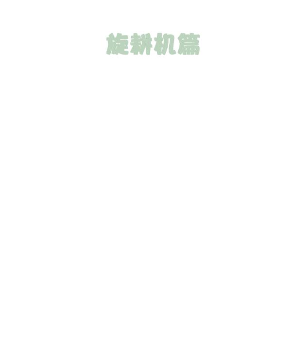 农机通2018农机品牌网络影响力白皮书-旋耕机篇