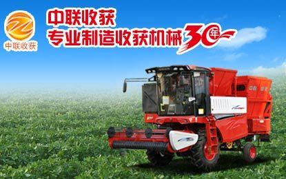 中联下载4HZJ-2500A自走式花生捡拾下载机
