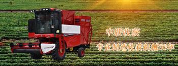 中聯收獲4HZJ-2500花生收獲機