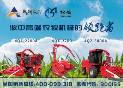 新疆牧神系列青贮机