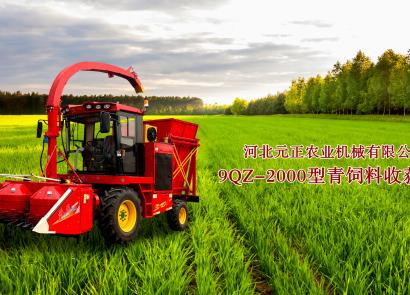 元正ybke9QZ-2000青饲料收获机