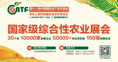 第十八届中国国际农产品交易会