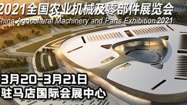2021全国农业机械及零部件展览会