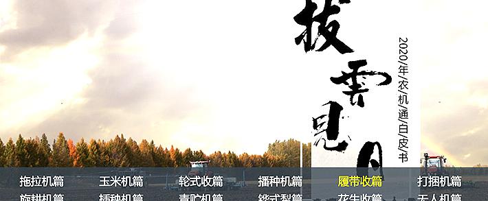 农机通2020农机品牌网络影响力白皮书发布:拨云见日