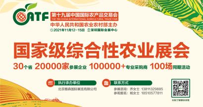 第十九屆中國國際農產品交易會