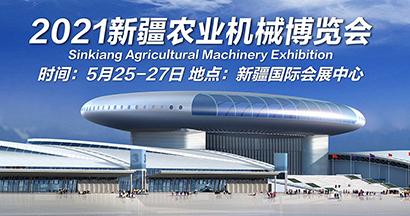 2021新疆農業機械博覽會
