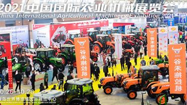 2021中国国际农业机械展览会