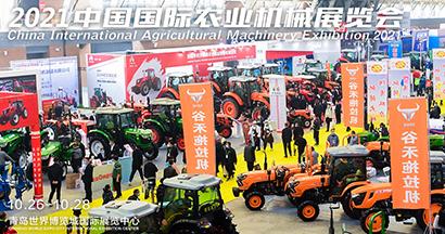 2021中國國際農業機械展覽會