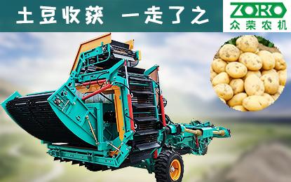 北大荒眾榮4U-2A馬鈴薯聯合收獲機